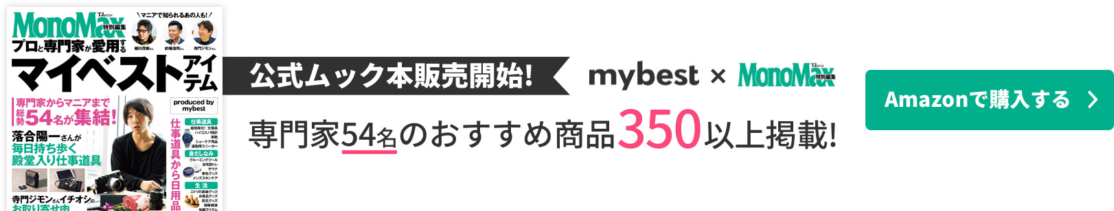 mybest公式ムック本販売開始!