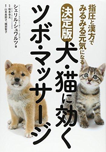 決定版 犬・猫に効くツボ・マッサージ 指圧と漢方でみるみる元気になるの画像