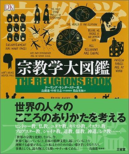 島薗進/中村圭志(監修) 宗教学大図鑑の画像