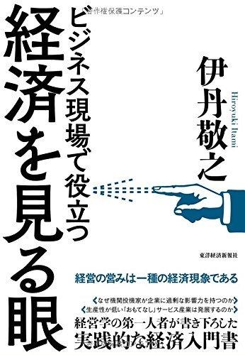 伊丹敬之 ビジネス現場で役立つ 経済を見る眼の画像