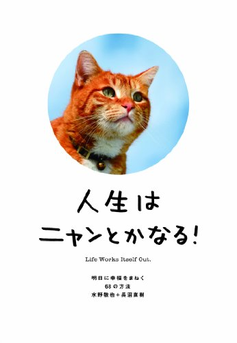水野敬也 人生はニャンとかなる!明日に幸福をまねく68の方法 1枚目