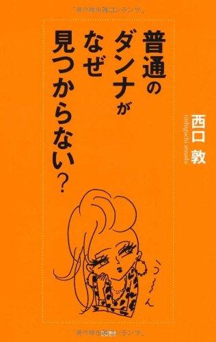 文藝春秋「普通のダンナがなぜ見つからない」の画像
