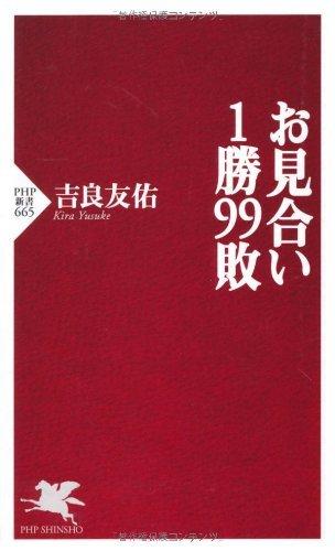PHP新書「お見合い1勝99敗」 1枚目