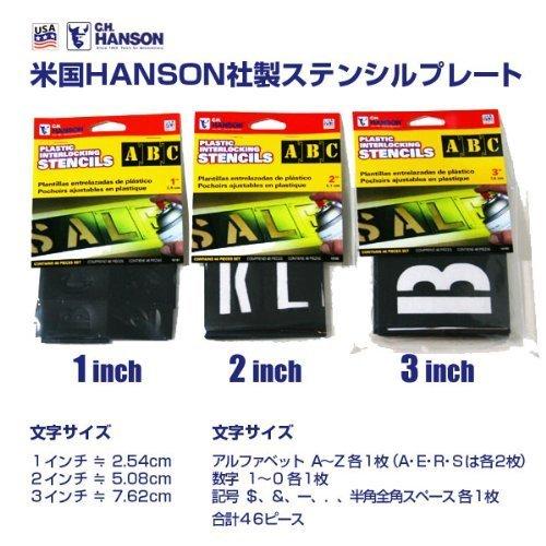 C.H.HANSON プラスチック製 ステンシル 2枚目