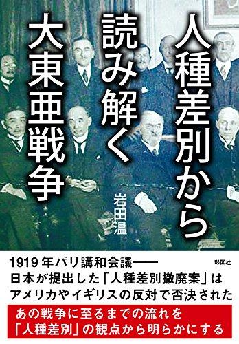 岩田温 人種差別から読み解く大東亜戦争 1枚目