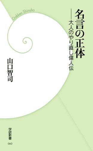 山口智司 名言の正体の画像