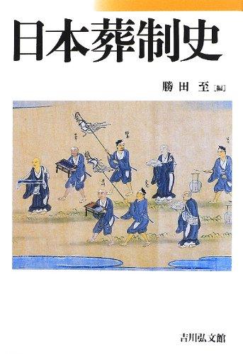 勝田至:編 日本葬制史 1枚目