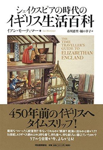 イアン モーティマー シェイクスピア時代のイギリス生活百科の画像