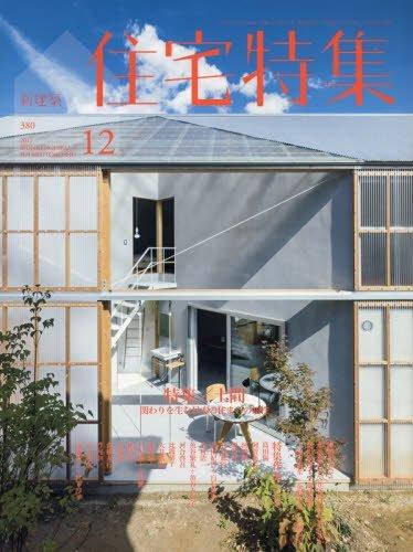 新建築社 住宅特集の画像