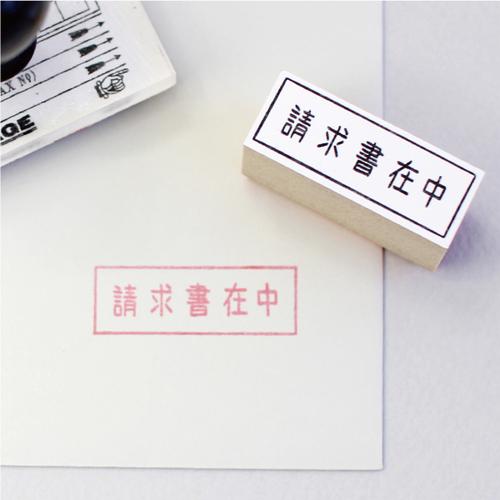 Noritake 請求書在中ハンコの画像
