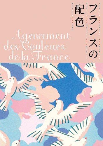 城一夫 フランスの配色の画像
