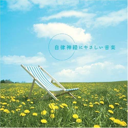 広橋真紀子 自律神経にやさしい音楽の画像