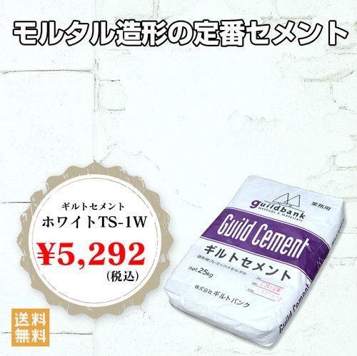 ギルトバンク モルタル造形専用 ギルトセメント 5枚目