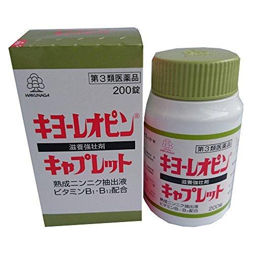 湧永製薬 キヨーレオピンキャプレット 1枚目