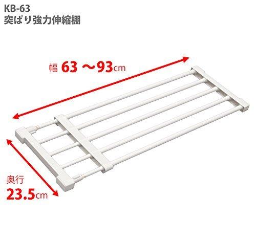 平安伸銅工業 突っ張り棚 強力伸縮タイプ 3枚目