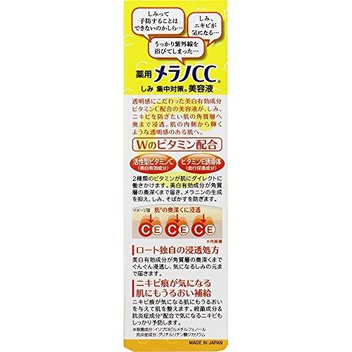 ロート製薬 メラノCC 美容液 2枚目
