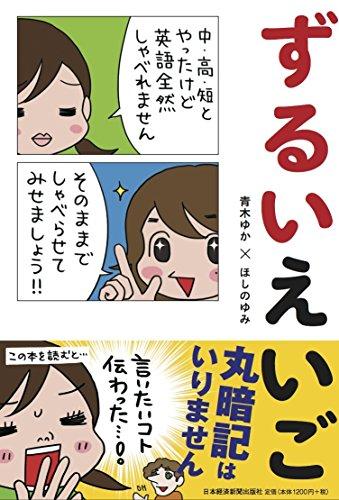 日本経済新聞出版社 青木ゆか ずるいえいご 1枚目