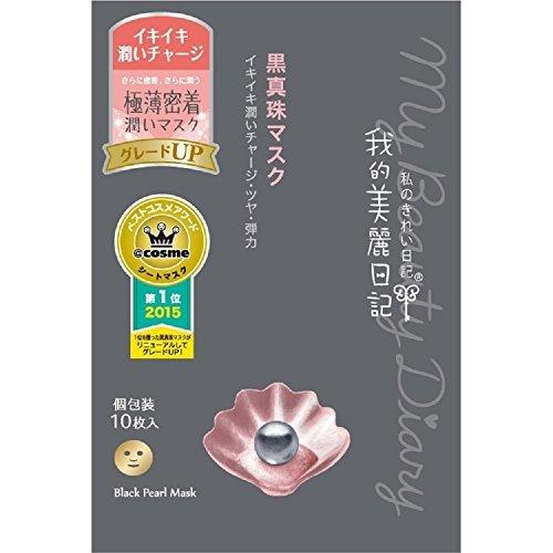 統一超商東京マーケティング 私のきれい日記 黒真珠マスク 10枚入り 2枚目