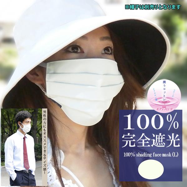 ロサブラン フェイスマスク Lサイズ 1枚目