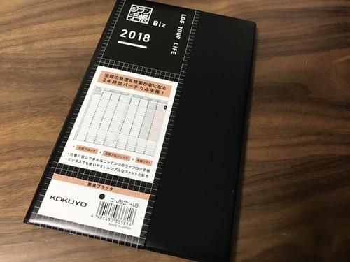 コクヨ ジブン手帳 Biz 1枚目