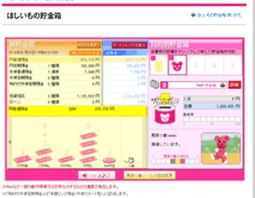 MONEYKit-PostPet ほしいもの貯金箱  1枚目