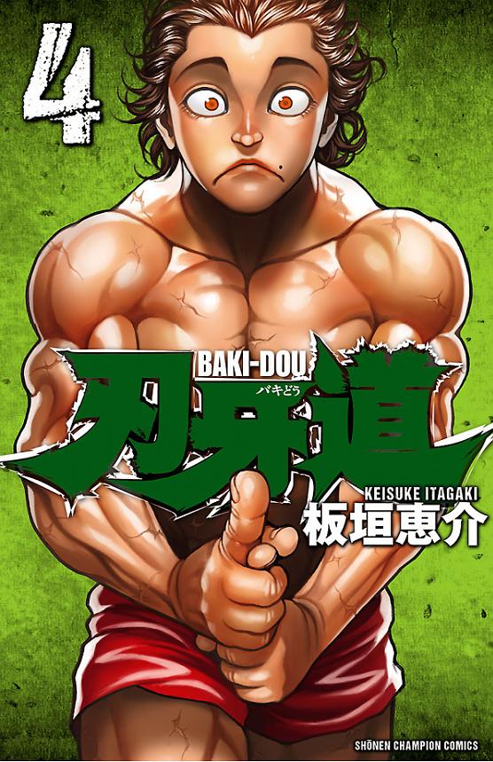 板垣 恵介 刃牙道 (少年チャンピオン・コミックス) 1枚目