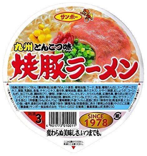 サンポー食品 焼豚ラーメン 12個 1枚目