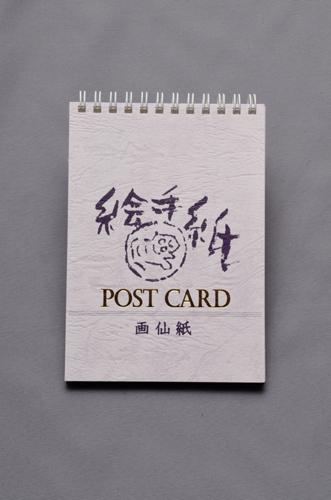 絵手紙株式会社 絵手紙 画仙紙ポストカード 20枚綴り 1枚目