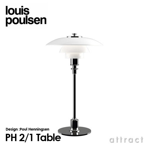 Louis Poulsen PH 2/1 Table 2枚目