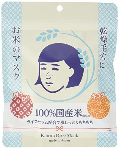石澤研究所 毛穴撫子 お米のマスク 10枚入 2枚目