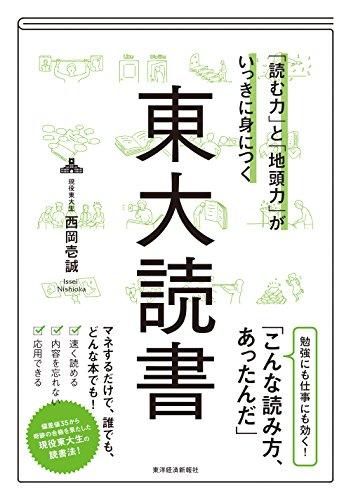西岡 壱誠 「読む力」と「地頭力」がいっきに身につく 東大読書 1枚目