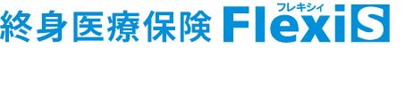 メットライフ生命保険 終身医療保険 FlexiS 1枚目