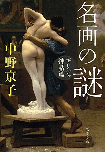 文藝春秋 『名画の謎 ギリシャ神話篇』 中野京子 1枚目