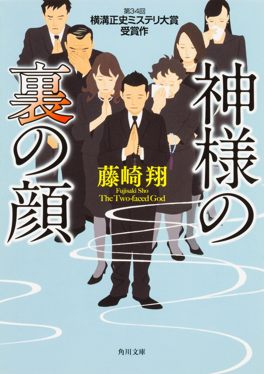 KADOKAWA 『神様の裏の顔』 藤崎翔 1枚目