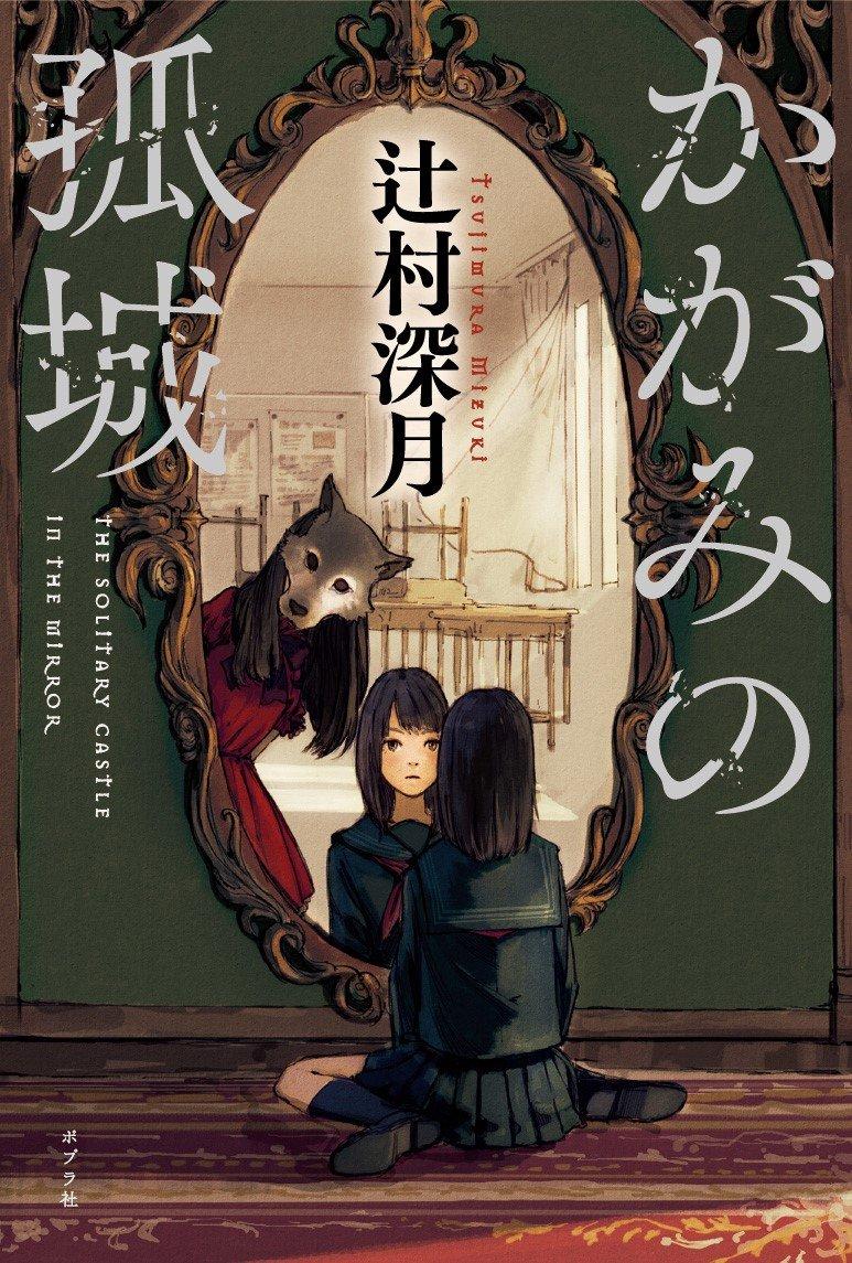 ポプラ社 『かがみの孤城』 辻村深月 1枚目