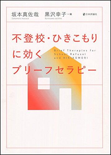坂本真佐哉・黒沢幸子-編 不登校・ひきこもりに効くブリーフセラピー 1枚目