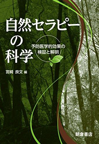 宮崎良文 自然セラピーの科学 -予防医学的効果の検証と解明- 1枚目