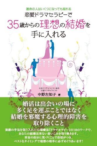 中野左知子 恋愛ドラマセラピーで35歳からの理想の結婚を手に入れる 運命の人はいくつになっても現れる 1枚目