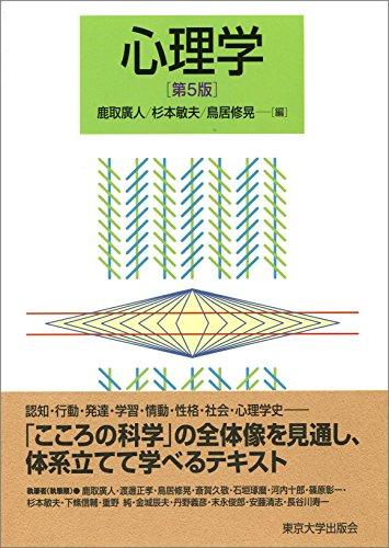 鹿取廣人 心理学 第5版 1枚目