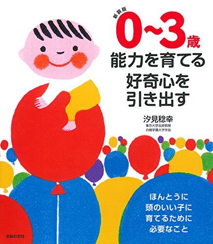 主婦の友社 『新装版 0~3歳 能力を育てる 好奇心を引き出す』汐見 稔幸 1枚目