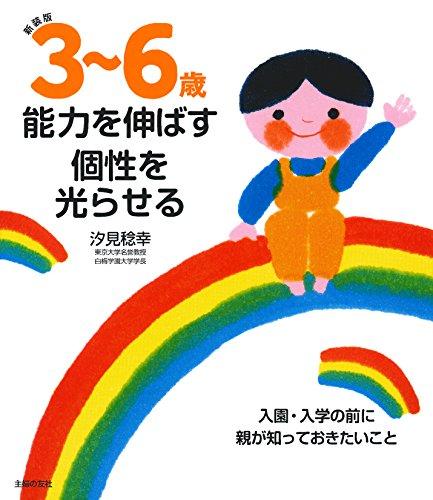 主婦の友社 『新装版 3~6歳 能力を伸ばす 個性を光らせる ―入園・入学の前に親が知っておきたいこと』汐見 稔幸  1枚目