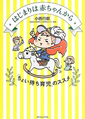 赤ちゃんとママ社 『はじまりは赤ちゃんから 「ちょい待ち育児」のススメ』小西行郎  1枚目