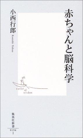 集英社新書 『赤ちゃんと脳科学』小西行郎  1枚目