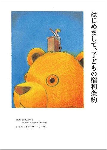 『はじめまして、子どもの権利条約 (かもめの本棚)』川名 はつ子 の画像
