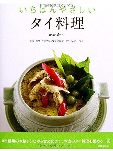 山田 均 いちばんやさしいタイ料理 1枚目