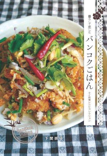 下関崇子 【PR】暮らして恋したバンコクごはん タイ料理レシピコレクション 1枚目