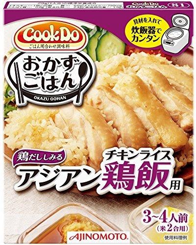 おかずごはん アジアン鶏飯用の画像