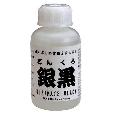 銀黒  いぶし液 1枚目