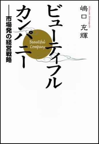 嶋口充輝 ビューティフル・カンパニーの画像