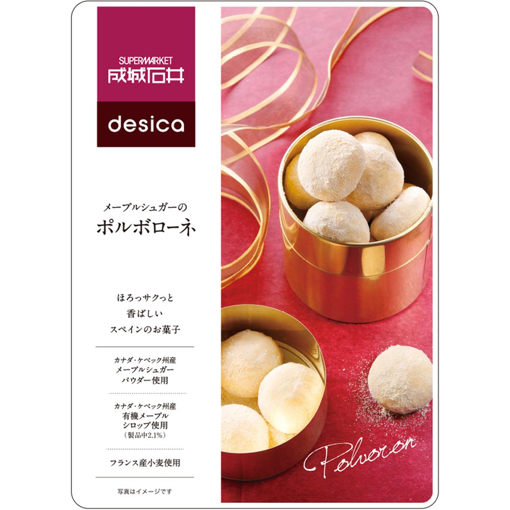 成城石井 desica メープルシュガーのポルボローネ 90g 1枚目